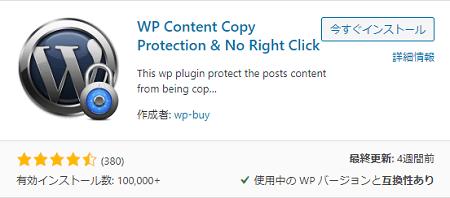 コピー防止用のプラグイン